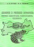 Amphibians and reptiles of Mordovia